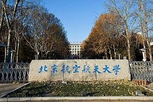 北京航空航天大学2+2留学与读留学预科哪个好?
