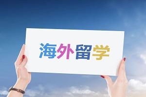 北京航空航天大学出国留学有哪些专业可以选择?