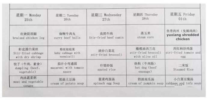 北京艾毅幼兒園