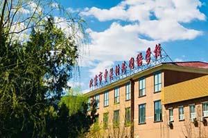 非京籍读北京中关村外国语学校可以高考吗?