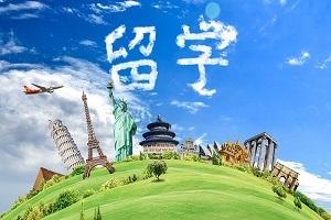 外交學院出國留學,中外合作留學