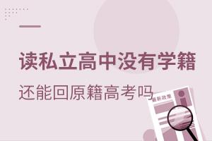 读北京私立高中没有学籍,还能回原籍高考吗?