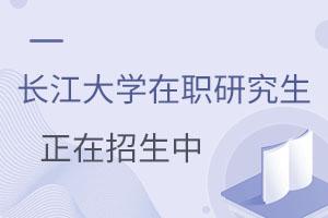 长江大学在职研究生正在招生中