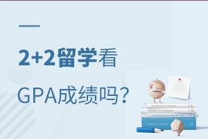 2+2留学需要GPA成绩吗?