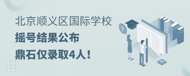 顺义区国际学校