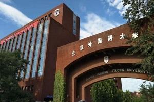 北外中外合作办学留学入学条件,北京外国语大学出国留学