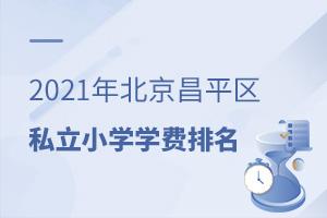 2021年北京昌平区私立小学学费排名一览