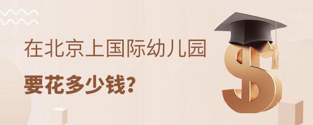 北京国际幼儿园学费