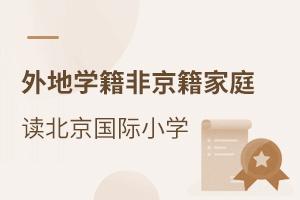 外地学籍(非京籍家庭)如何申请北京国际小学?