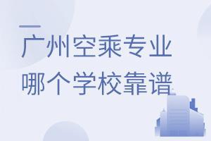 广州空乘专业哪个学校靠谱?