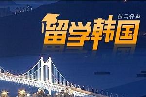 韓國1+4留學,韓國留學