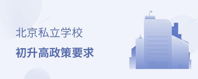 北京私立学校初升高政策