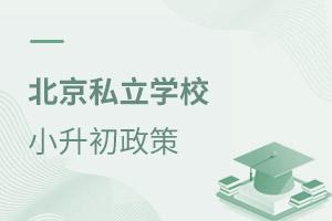 北京私立学校小升初政策