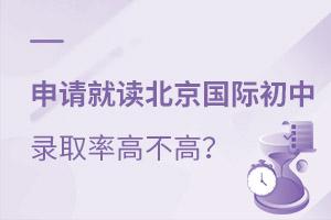 北京国际初中录取率高不高?