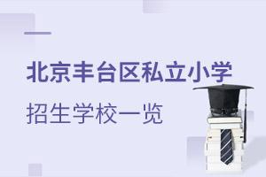 2022年北京丰台区私立小学招生学校一览(非京籍可读)