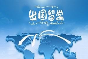 北二外中外合作办学的优势,北京第二外国语学院留学