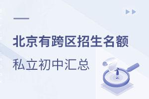 北京有跨区招生名额的私立初中汇总