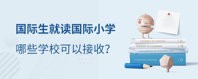 国际生就读北京国际小学