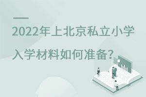 2022年上北京私立小学入学材料如何准备?
