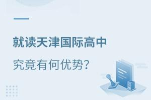 就读天津国际高中究竟有何优势?