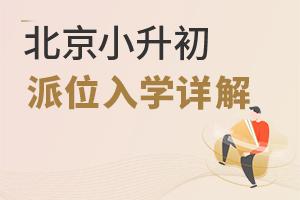 北京小升初派位入学详解