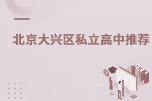 北京大兴排名好的私立高中是哪所?
