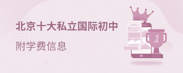 北京国际初中学费