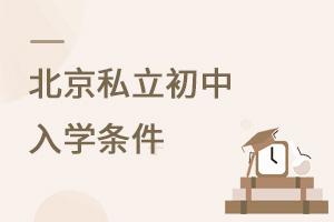 北京私立初中入学条件