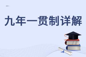 北京小升初入学途径:九年一贯制详解