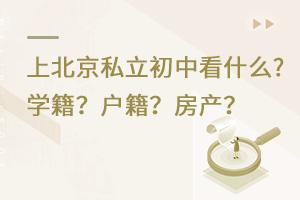2022年上北京私立初中对户籍、学籍、房产有何要求?