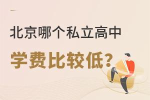 北京哪个私立高中的学费比较低?