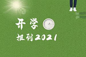 定了!北京中小学将2021年9月1日如期开学,国际学校同步!