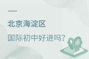北京海淀区的国际初中好进吗?