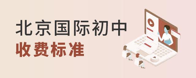北京双语国际初中收费标准