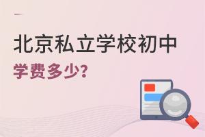 北京私立学校初中学费是多少?