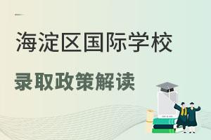 2022年北京海淀区幼升小国际学校录取政策有哪些?
