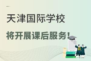 """全国""""双减""""政策实施,天津国际学校将开展课后服务!"""