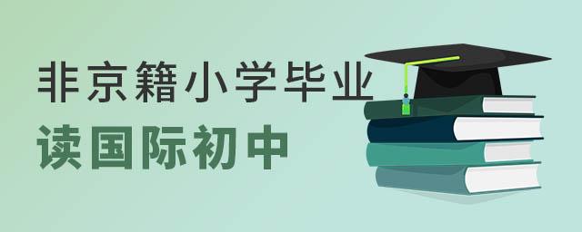 非京籍读国际初中