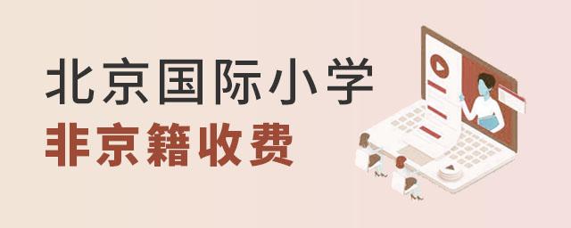 北京国际小学非京籍收费