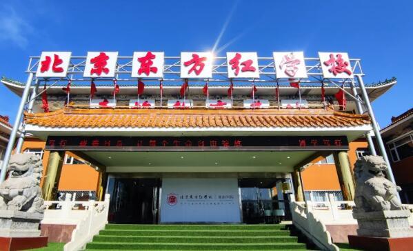 北京东方红学校收费包含什么?
