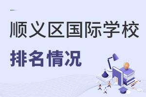 2022年北京顺义区排名不错的国际学校有哪些?