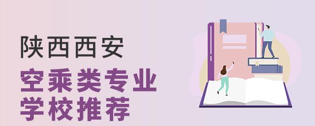 校址在陕西西安的空乘类专业学校推荐