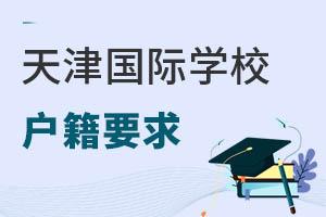 天津的国际学校对孩子户籍有限制吗?