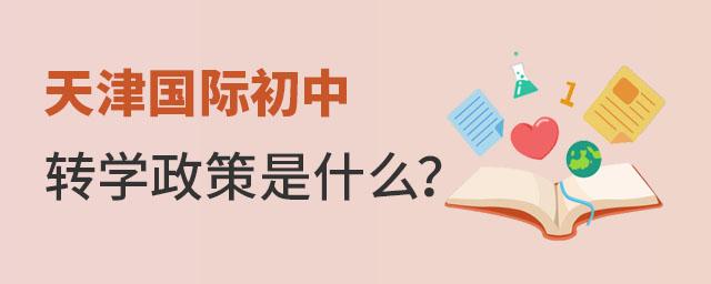 天津国际初中转学政策