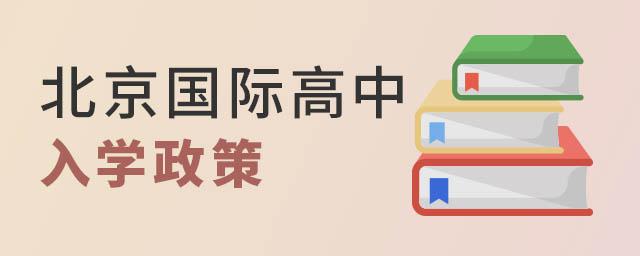 北京国际高中入学政策