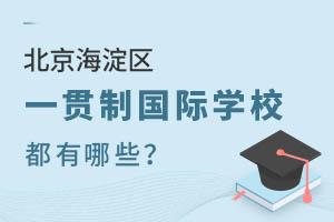 北京海淀区一贯制国际学校有哪些?求推荐!