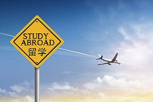 高考落榜生如何出国留学?