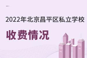 2022年北京市昌平区私立学校收费情况