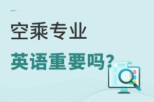 空乘专业英语能力很重要吗?