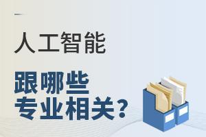 人工智能跟哪些专业相关?